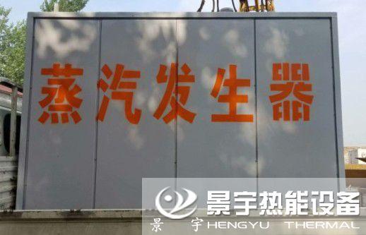发往陕西安康蒸发量0.7吨燃气蒸汽锅炉